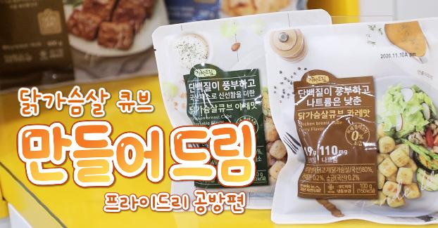 [만들어드림] 닭가슴살큐브 만들어드림