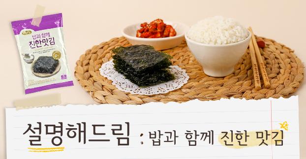 [설명해드림] 밥과 함께 진한 맛김