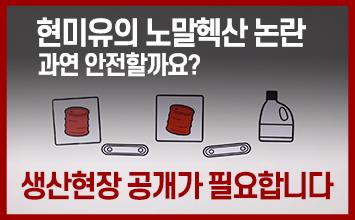 스마트폰 생산에서도 금지하는 노말 헥산, 식용유에 사용해요?