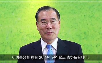 아이쿱생협 창립 20주년 영상