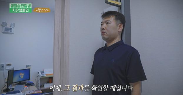 [아이쿱자연드림XEBS 치유캠페인] 당뇨, 고혈압 편 #05 생활습관 개선 결과