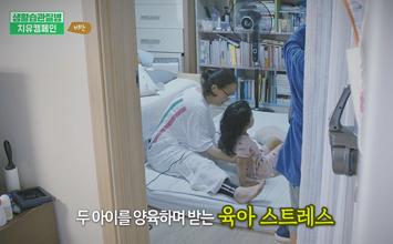 [EBS치유캠페인] 비만 제4편 - 육아스트레스