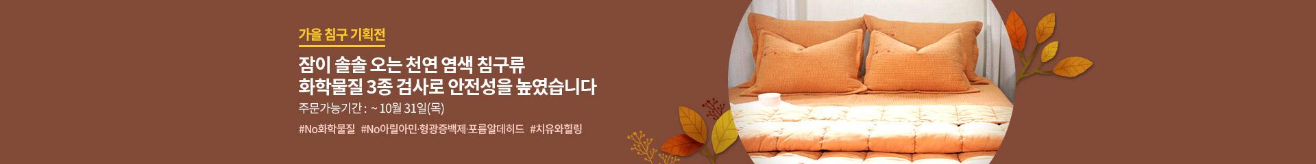 가을침구류 기획공급