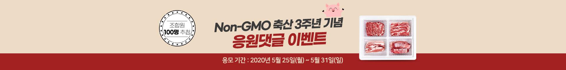 Non-GMO 3주년 응원댓글 이벤트