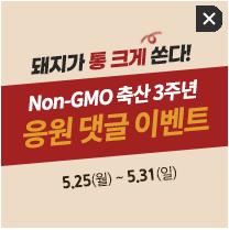 Non-GMO축산 3주년 응원 이벤트