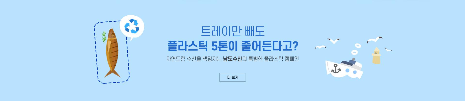 남도수산 플라스틱 캠페인