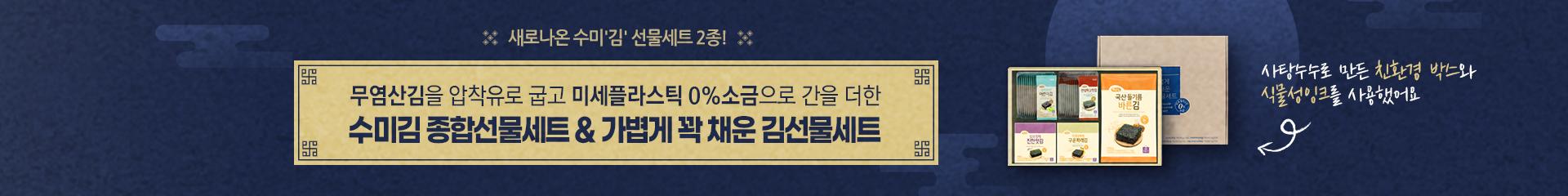 수미김 선물세트