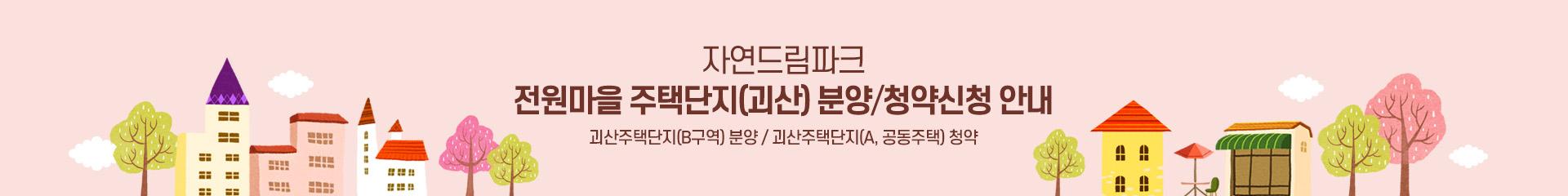 괴산주택단지 분양/청약 신청