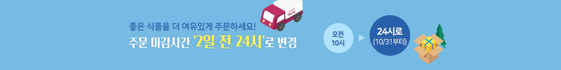 온라인주문마감시간연장