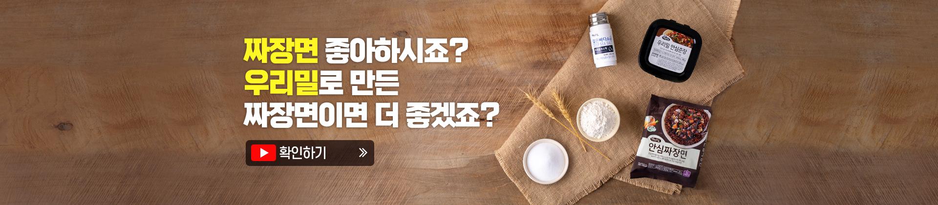 친환경유기식품의 중심 우리밀
