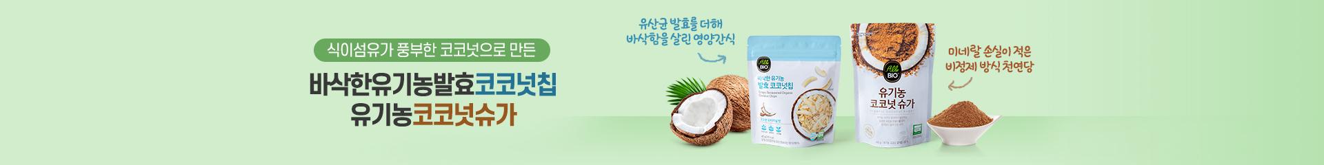 코코넛 2종