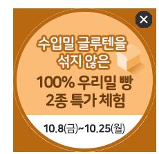 100% 우리밀 빵 2종 특가 체험