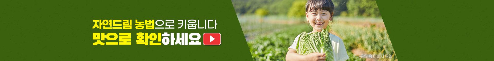자연드림농법 홍보
