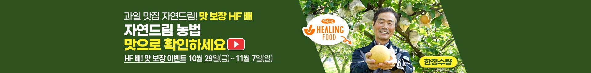 자연드림농법맛으로확인하세요(배)