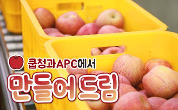 [만들어드림] 쿱청과 APC에서 안전한 사과 만들어드림