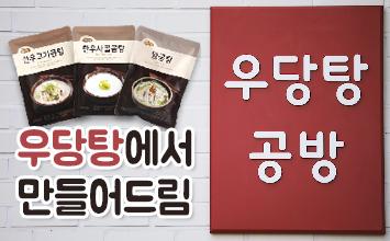 [만들어드림] 우당탕에서 만들어드림