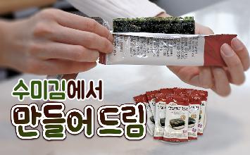 [만들어드림] 수미김에서 김 만들어드림