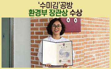 플라스틱 23톤 줄인 수미김공방, 환경부 장관상 수상