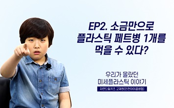 ep2. 소금만으로 플라스틱 페트병 1개를 먹을 수 있다?