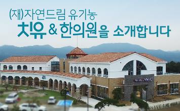 자연드림유기농치유연구재단&한의원 소개